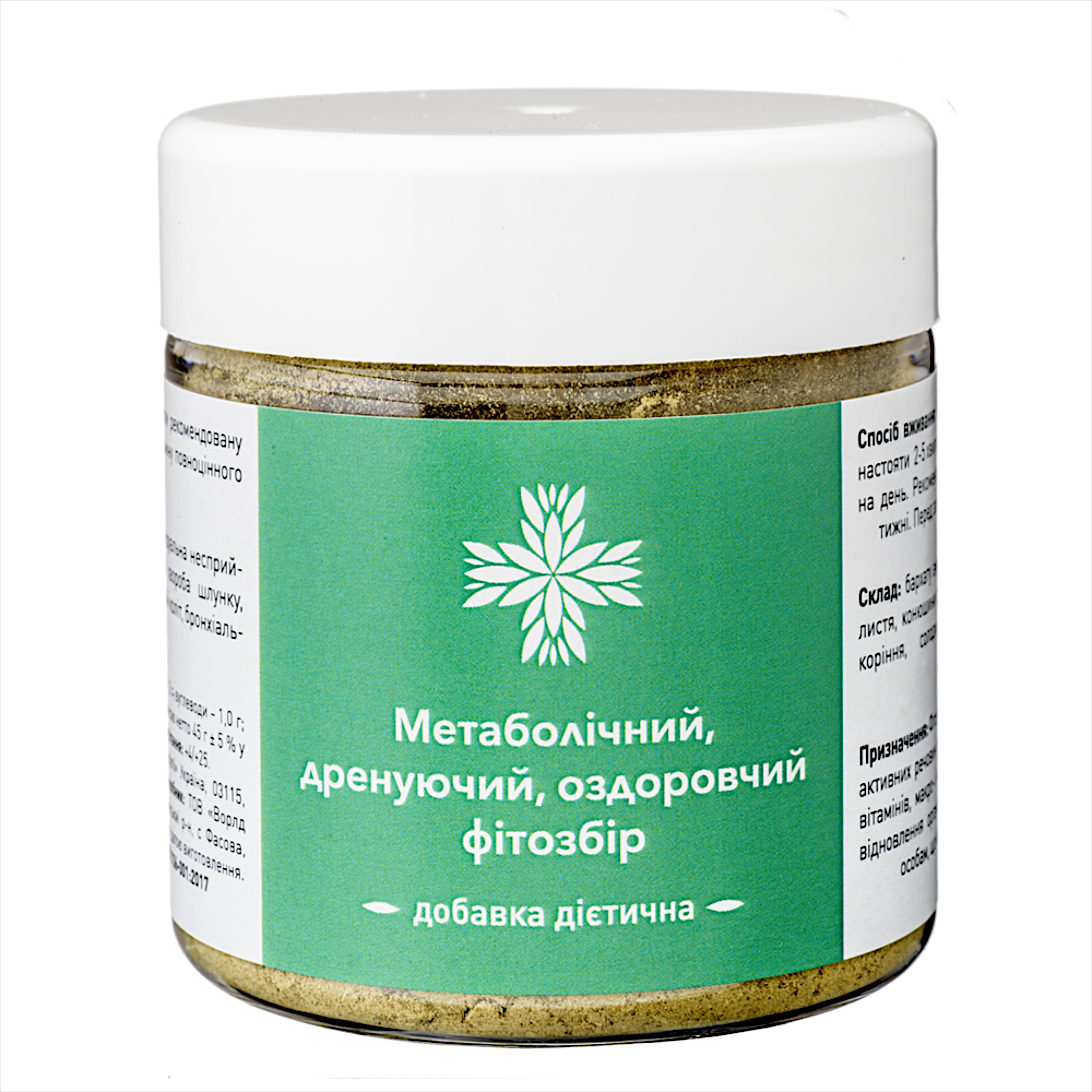 Фітозбір метаболічний, дренуючий, оздоровчий